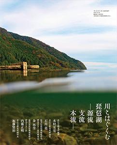 川とはぐくむ 琵琶湖 −源流・支流・本流−