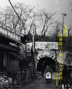 「草津川 −浮世絵にも描かれた天井川−」  著:八杉淳