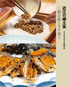 「近江の郷土食 −納豆餅とフナ寿し」   著:大原歩