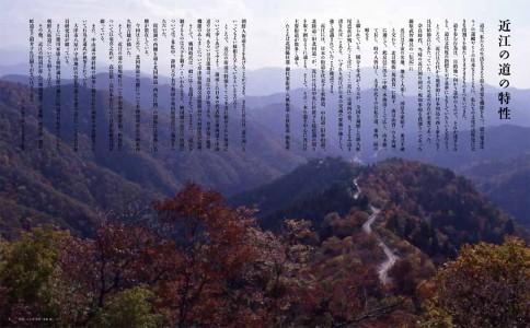 巻頭言-「近江の道の特性」文・木村至宏、写真・寿福滋
