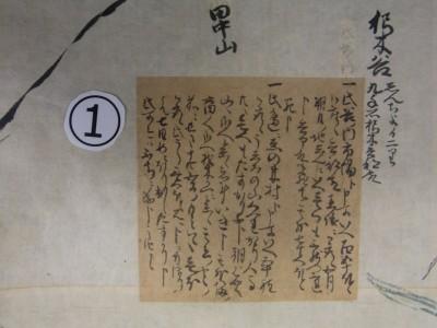 地図上に「寛文近江・若狭地震」の記録が書かれていた部分