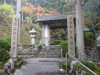 新宮寺入口