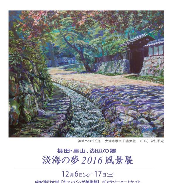 淡海の夢2016風景展DM1101(たて)(画像面)永江
