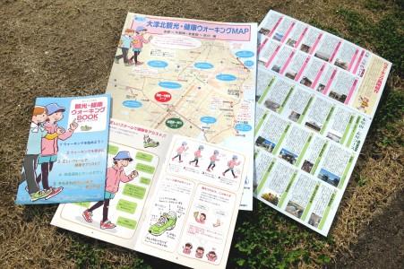 完成した「観光・健康ウォーキング MAP&BOOK」