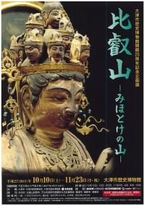 展覧会チラシ01 千手観音立像 平安時代 比叡山延暦寺蔵