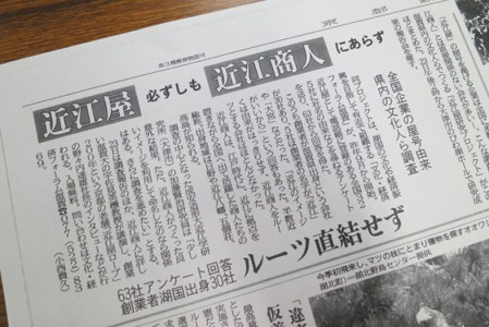 京都新聞11月22日(木)朝刊