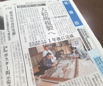山陽新聞 朝刊 東備版 2013年3月26日(火)付け