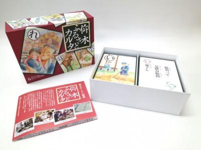 仰木ふるさとカルタ 頒布価格2,800円+税