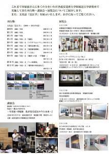 これまで寿福滋さんに多くの力をいただき成安造形大学附属近江学研究所で実施してきた刊行物・講演会・展覧会についてご紹介します。