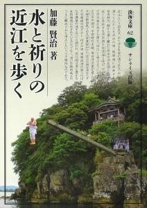 淡海文庫62『水と祈りの近江を歩く』(サンライズ出版)