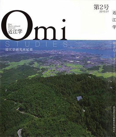 研究紀要「近江学」第2号